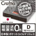 日本製 ポケットコイル マットレス 竹炭ブラン ダブル