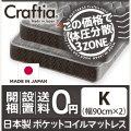 日本製 ポケットコイル マットレス 竹炭ブラン キング (2枚組)