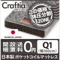 日本製 ポケットコイル マットレス 竹炭ブラン クイーン Q1