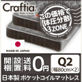 国産 ポケットコイルマットレス クイーンQ2(2枚組) 竹炭ブラン