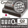 日本製 ポケットコイル マットレス 竹炭ブラン クイーン Q2 (2枚組)