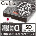 ポケットコイルマットレス セミダブル 竹炭ブラン 日本製
