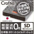 日本製 ポケットコイル マットレス 竹炭ブラン セミダブル
