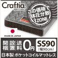 日本製 ポケットコイル マットレス スリーハーモニー セミシングル90 (幅90cm)