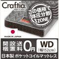 日本製 ポケットコイル マットレス 竹炭ブラン ワイドダブル