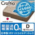 日本製 ポケットコイル マットレス ダイヤモンドロック ダブル