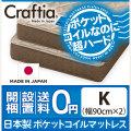 日本製 ポケットコイル マットレス ダイヤモンドロック キング (2枚組)