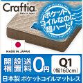 日本製 ポケットコイル マットレス ダイヤモンドロック クイーン Q1