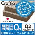 日本製 ポケットコイル マットレス ダイヤモンドロック クイーン Q2 (2枚組)