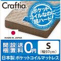 日本製 ポケットコイル マットレス ダイヤモンドロック シングル