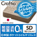 日本製 ポケットコイル マットレス ダイヤモンドロック セミダブル