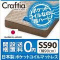 日本製 ポケットコイル マットレス ダイヤモンドロック セミシングル90 (幅90cm)