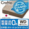 日本製 ポケットコイル マットレス ダイヤモンドロック ワイドダブル