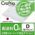 日本製 ピロートップ サーモクリマ ダブル
