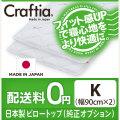 日本製 ピロートップ サーモクリマ キング (2枚組)