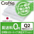 日本製 ピロートップ サーモクリマ クイーン Q2 (2枚組)