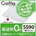 日本製 ピロートップ サーモクリマ セミシングル90 (幅90cm)
