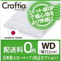 日本製 ピロートップ サーモクリマ ワイドダブル