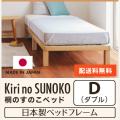 [お客様組立商品] 日本製 桐のすのこベッド【フレームのみ】ダブル 【送料無料】