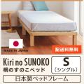 [お客様組立商品] 日本製 桐のすのこベッド【フレームのみ】シングル 【送料無料】