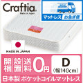 【マットレスお急ぎ便対象商品】 ポケットコイル マットレス ジュノ ダブル 日本製