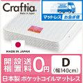 マットレスお急ぎ便 日本製 ポケットコイル マットレス ジュノ ダブル