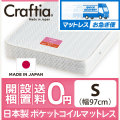 【マットレスお急ぎ便対象商品】 ポケットコイルマットレス ジュノ シングル 日本製