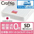 【マットレスお急ぎ便対象商品】 ポケットコイルマットレス ジュノ セミダブル 日本製