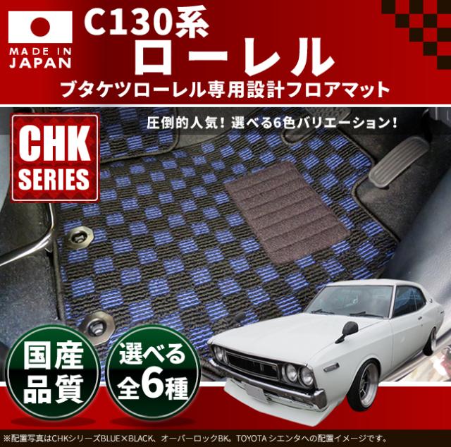 旧車 C130系 / ローレル専用フロアマット CHKマット 2ドア・ハードトップ 1972-1977