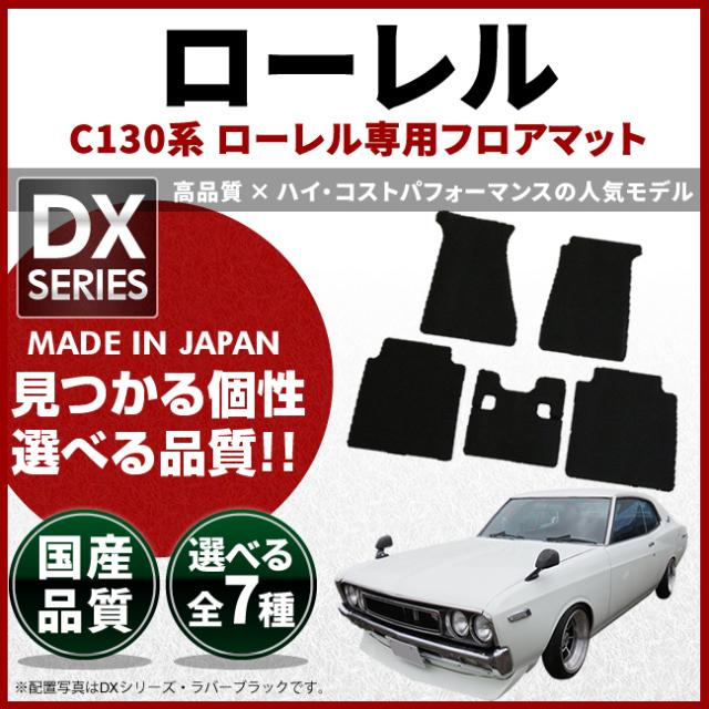 旧車 C130系 / ローレル専用フロアマット DXマット 2ドア・ハードトップ 1972-1977