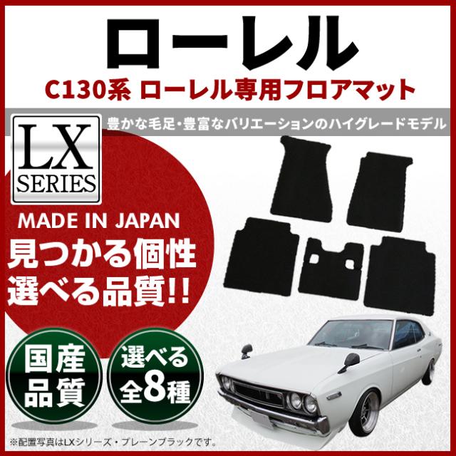 旧車 C130系 / ローレル専用フロアマット LXマット 2ドア・ハードトップ 1972-1977