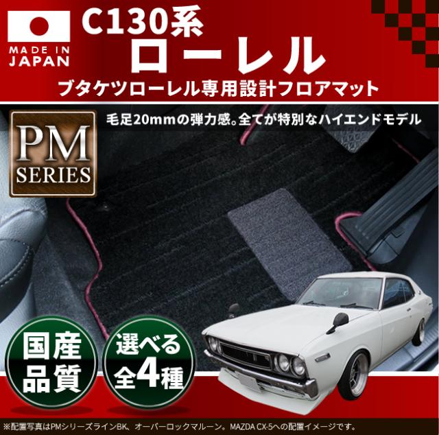 旧車 C130系 / ローレル専用フロアマット PMマット 2ドア・ハードトップ 1972-1977