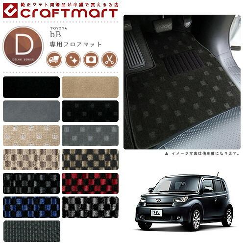 トヨタbBフロアマットDXマットH17/12~&H25/2~2WD/4WD車1台分フロアマット純正TYPE