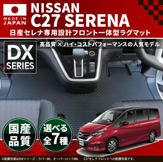 NISSAN ニッサン 日産 C27系セレナ SERENA フロント一体型ラグマット DXマット 純正 TYPE