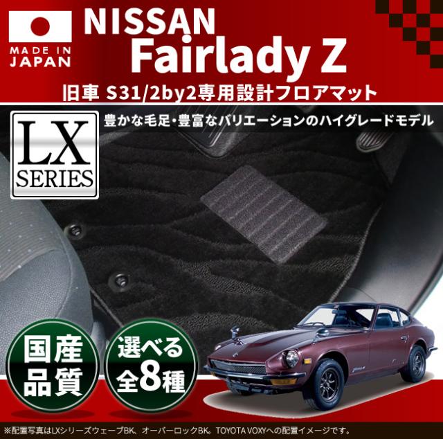 旧車 S31/2by2 フェアレディZ 専用フロアマット LXマット FairladyZ 4人乗り
