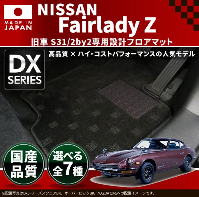 旧車 S31/2by2 フェアレディZ 専用フロアマット DXマット FairladyZ 4人乗り