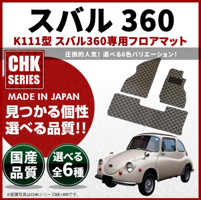 旧車 K111型 スバル360 専用フロアマット CHKマット デラックス