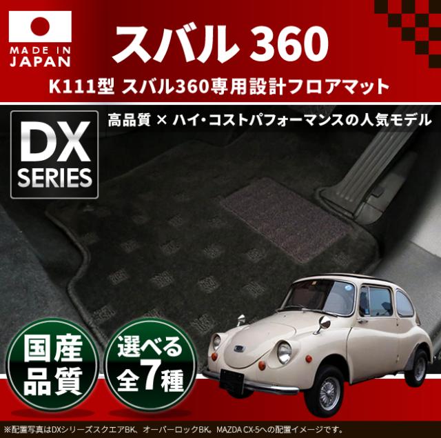 旧車 K111型 スバル360 専用フロアマット DXマット デラックス