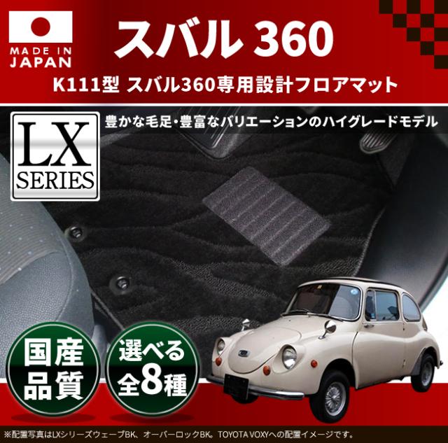旧車 K111型 スバル360 専用フロアマット LXマット デラックス