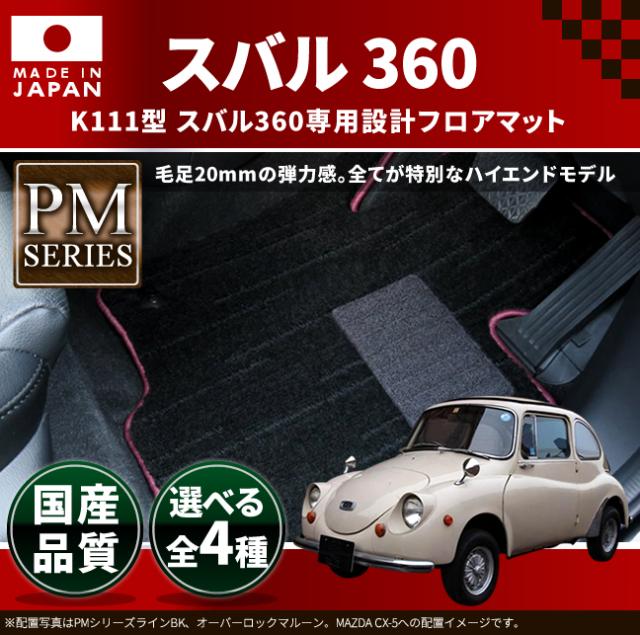 旧車 K111型 スバル360 専用フロアマット PMマット デラックス