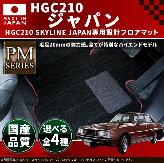 旧車 HGC210 / 2ドア ジャパン専用フロアマット PMマット S52~S56 SKY LINE