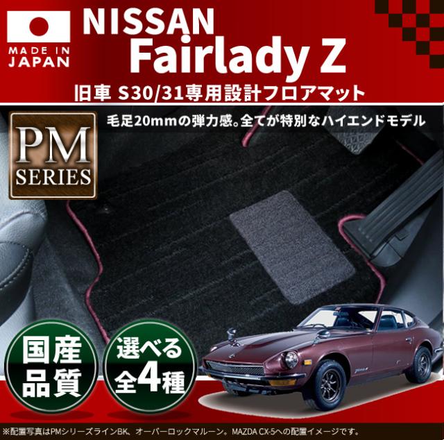 旧車 S30・S31 フェアレディZ 専用フロアマット PMマット FairladyZ 2人乗り フロントのみ