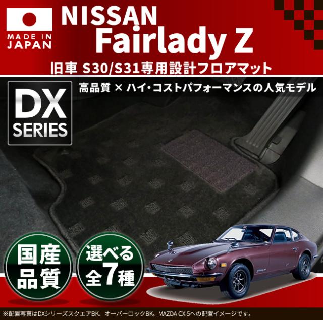旧車 S30・S31 フェアレディZ 専用フロアマット DXマット FairladyZ 2人乗り フロントのみ
