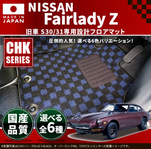旧車 S30・S31 フェアレディZ 専用フロアマット CHKマット FairladyZ 2人乗り フロントのみ