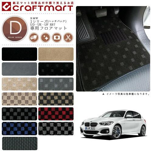【送料無料】BMW1シリーズ(ハッチバック)UD・UE・UFE87DXマットフロアマット純正TYPE