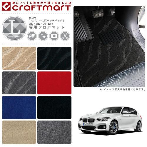 【送料無料】BMW1シリーズ(ハッチバック)UD・UE・UFE87LXマットフロアマット純正TYPE