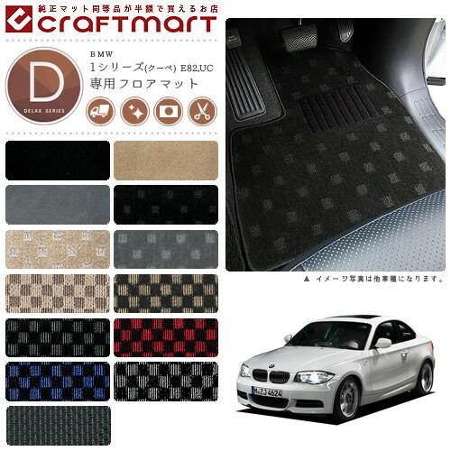 【送料無料】BMW1シリーズ(クーペ)E82,UCDXマットフロアマット純正TYPE
