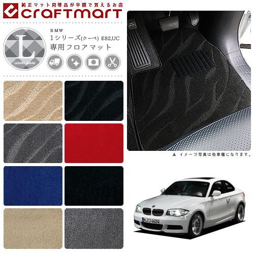 【送料無料】BMW1シリーズ(クーペ)E82,UCLXマットフロアマット純正TYPE