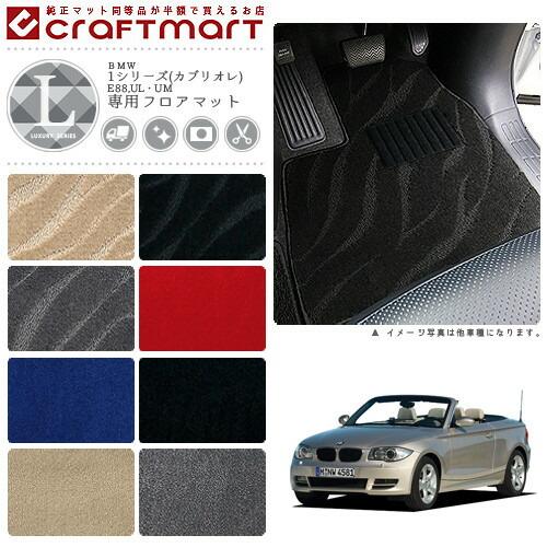【送料無料】BMW1シリーズ(カブリオレ)E88,UL・UMLXマットフロアマット純正TYPE
