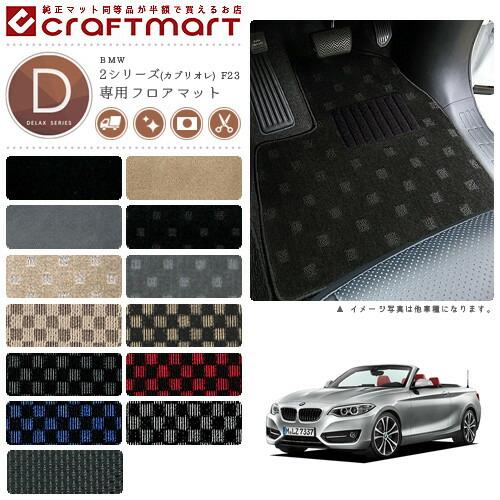 【送料無料】BMW2シリーズ(カブリオレ)F23DXマットフロアマット純正TYPE